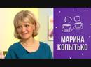 В гостях у Тутты: Марина Копытько, эксперт по питанию и здоровому образу жизни, автор книг по питанию