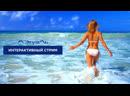 30 дней до отпуска как быть в форме и жить в стиле Dolce Vita Смотри интерактивный стрим от Л'ЭТУАЛЬ и получай призы