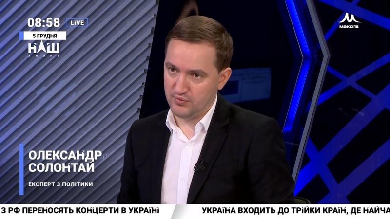 Солонтай Між Україною і Путіним відбувається реальна війна. НАШ 05.12.18