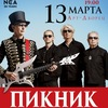 Концерт группы Пикник в г. Владимир