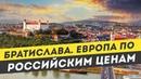 Братислава за 1 день. Европа по российским ценам