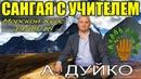 14 09 18 Прямая трансляция с МК Вебинар практикум с Андрем Дуйко школа Кайлас