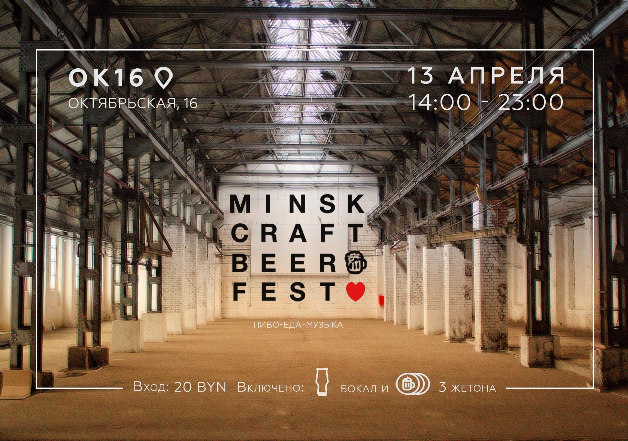 13 апреля в Минске пройдет пятый Minsk Craft Beer Fest