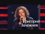 Григорий Залежнев - Rebel Yell | Голос