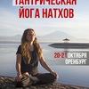20-21 октября. Семинар Тантрическая йога Натхов