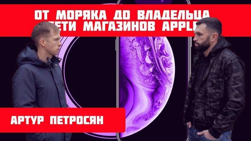 """От моряка до владельца сети магазинов Apple! Артур Петросян. Бренд Аллоха"""""""