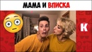 Инста Вайны Мама и Вписка gan 13 nika viper shteps s tatarkafm Best Jokes