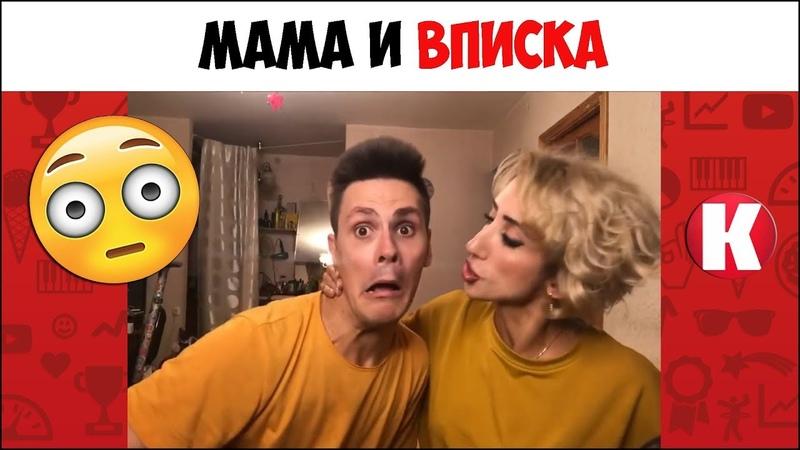 Инста Вайны | Мама и Вписка | gan_13,nika_viper,shteps_s,tatarkafm, [Best Jokes]