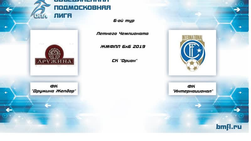 6-ой тур Летнего Чемпионата ЖМФЛЛ 6х6 2019 Дружина Желдор — Интернационал