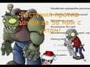 Растения против зомбиЧитом Cosy можно пройти игру за 56 мин!