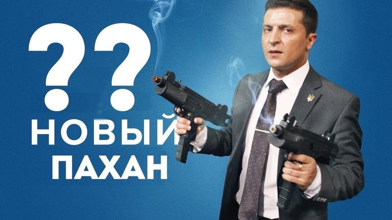Владимир Зеленский идет в президенты Украины! Стоит ли радоваться и как реагировать