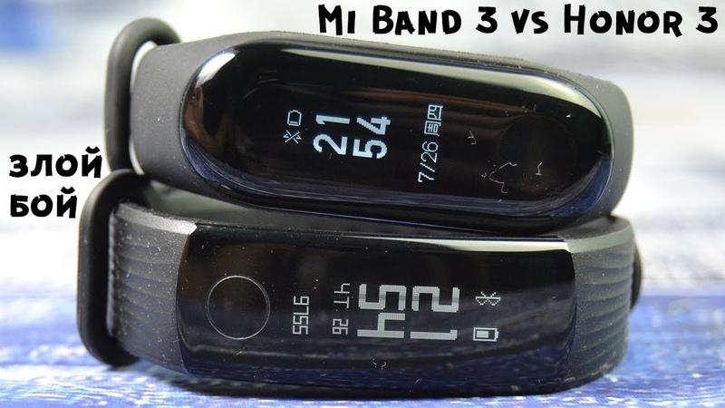 Xiaomi Mi Band 3 против Honor Band 3 II 151 Небо и земля