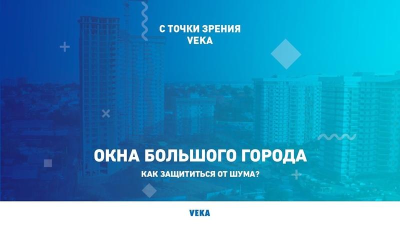 С точки зрения VEKA. Окна большого города – как защититься от шума