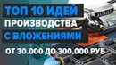 Топ 10 бизнес идей производства на 2019 год с вложениями от 30 000 до 300 000 рублей