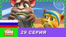 Говорящий Том и Друзья 29 серия Парень теннисист