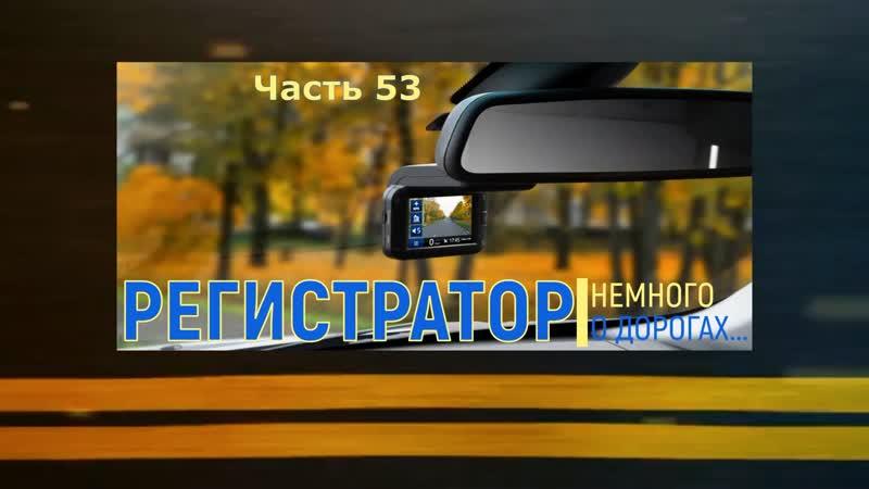 Регистратор/немного о дорогах...Часть 53.