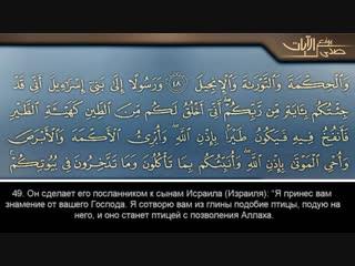 Сердечное чтение КОРАНА. Файсал ар Рушуд. Сура 3 аят 33-63