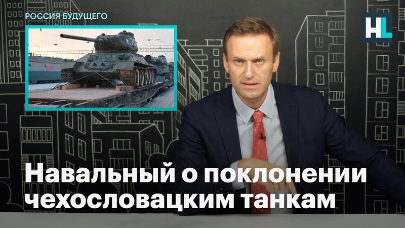 Алексей Навальный Такое впечатление что Московия страна каких то папуасов