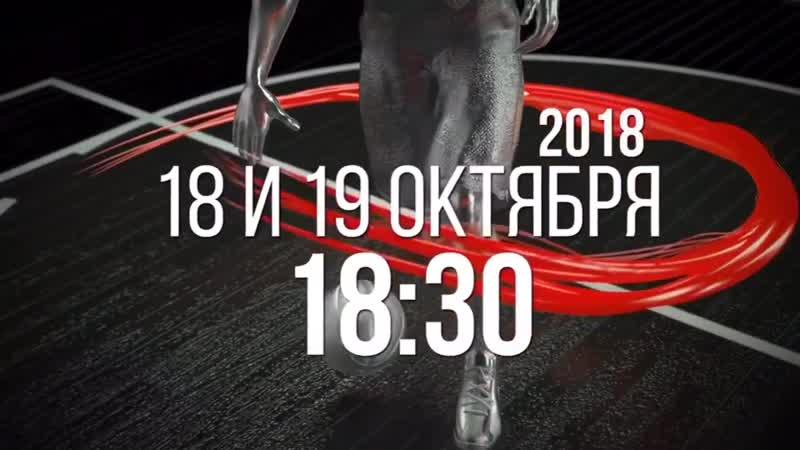 НОВЫЙ СЕЗОН 2018_2019. БК _ЧЕБОКСАРСКИЕ ЯСТРЕБЫ