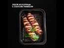 Люля из курицы с соусом Ткемали от Level Kitchen