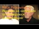 Косм Раскр 2 Реакция на немецкую отколовшуюся цивилизацию Интервью с Джейсоном Райсом