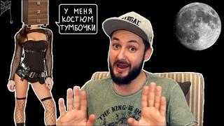 БРО РАССКАЗЫВАЕТ КАК ЖОПА УКРАЛА ХЭЛОУИН (18)