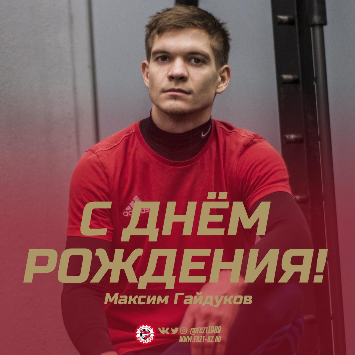 Максим Гайдуков. Фото: Дмитрий Бурдонов