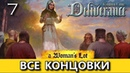 Kingdom Come Deliverance. A WOMANS LOT Женская доля. Йоханка - DLC. Прохождение. Часть 7.