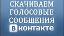 Как скачать голосовое сообщение из Вконтакте в 2018 г.