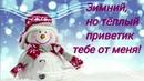 Хорошего зимнего дня и отличного настроения! Очень красивая музыкальная видео-открытка