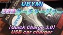 USBカーチャージャー/シガーソケット オススメ携帯スマホ車載超小型ポー