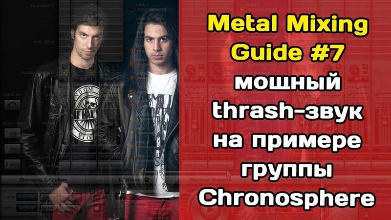 Гид по сведению металла 7: мощное thrash-metal звучание (Chronosphere)