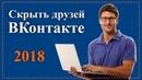 Как скрыть всех друзей ВКонтакте Рабочий скрипт