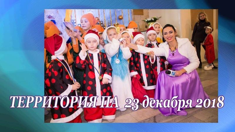 Фестиваль Территория ПА 23 12 2018