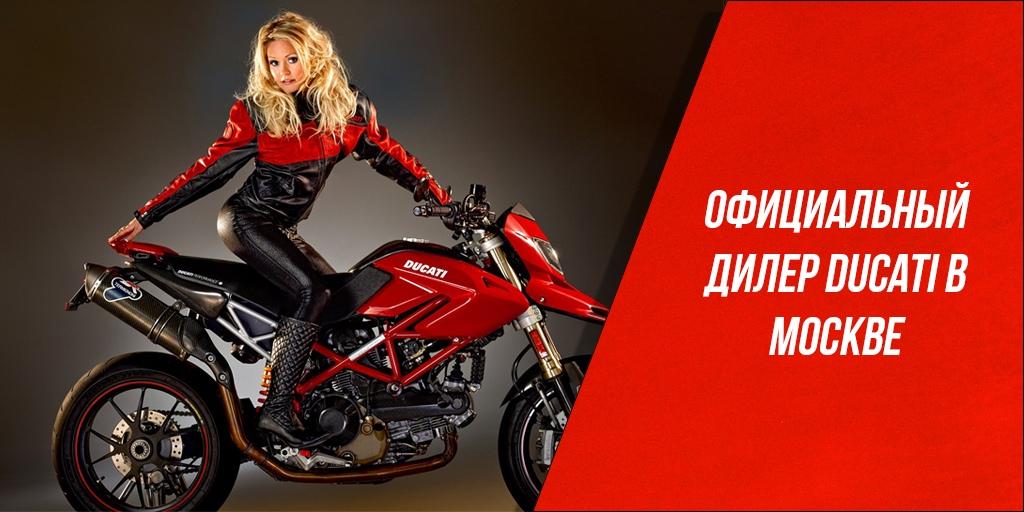 Официальный дилер Ducati в Москве