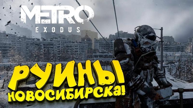 Metro Exodus - РУИНЫ НОВОСИБИРСКА! - АДСКОЕ МЕТРО! 9