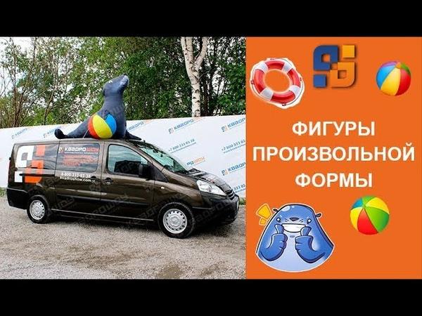 Рекламная фигура цирковой Тюлень - Морской котик на крыше автомобиля
