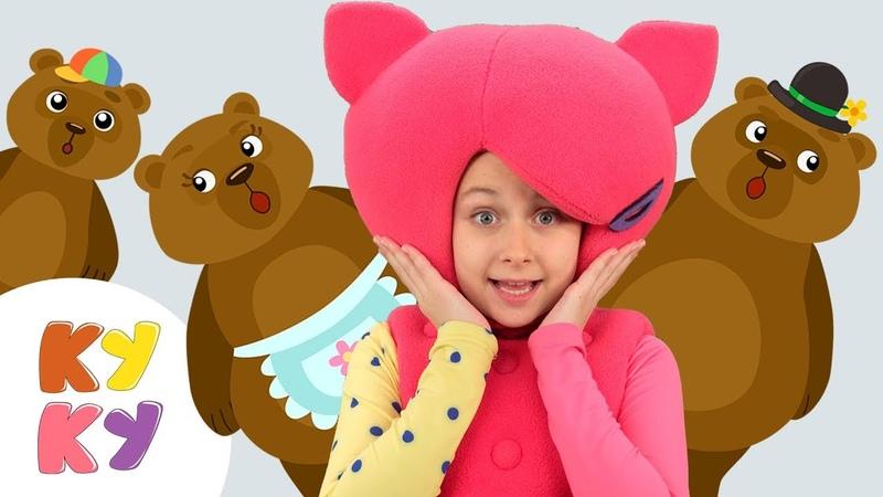 КУКУТИКИ Маша и Три Медведя Детская песенка по русской сказке про медведей
