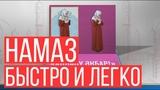 НАМАЗ БЫСТРО И ЛЕГКО НАУЧИТЬСЯ (для женщин) Ролик Асыл арна