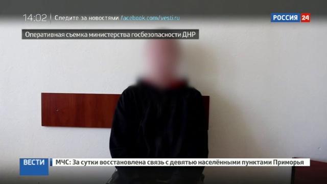 Новости на Россия 24 • СБУ завербовала детей: диверсанты подорвали в ДНР несколько десятков объектов