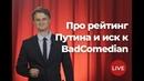 Падение рейтинга Путина, суд над BadComedian. RNT 98 (Live)
