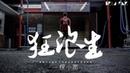 【HD】一棵小蔥《狂浪生》♫ 歌詞字幕 / 完整高清音質「敢問今夕何年,可