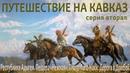 Путешествие на Кавказ Серия вторая Адыгея Пещера Нежная Плато Лаго Наки Дорога в Домбай