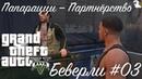 Прохождение Grand Theft Auto V (GTA 5) — Побочная миссия от Беверли 03 Папарацци — Партнёрство