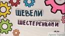 Клип для Парка чудес Галилео Арина Тертей Новосибирск