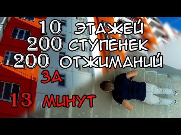10 этажей 200 ступенек 200 отжиманий за 13 минут Челлендж путьдрища