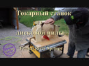 Turning a wooden bowl on a Table Saw