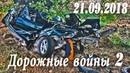 Обзор аварий. Дорожные войны 2. Народный канал из Иваново 21.09.2018