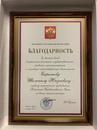 Шамсаил Саралиев фото #2