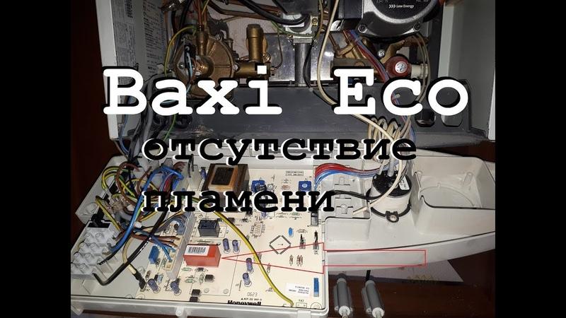 Baxi ECO ошибка отсутствие пламени